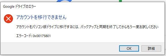 パソコン版Googleドライブ エラー
