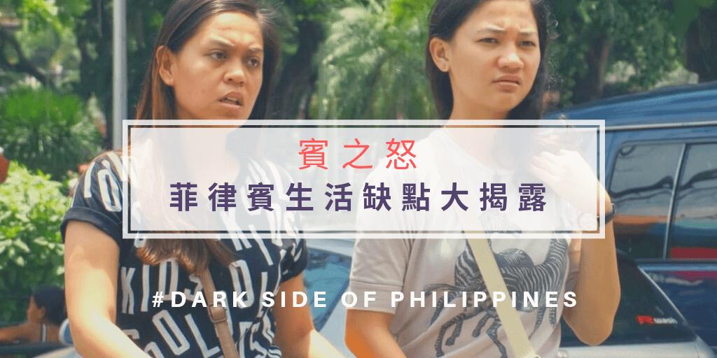 菲律賓的醜陋與哀愁—菲律賓生活缺點大揭露(賓之怒)
