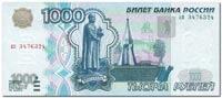 1000-РУБЛЕЙ-2001-(1997)