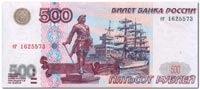 500-РУБЛЕЙ-1997