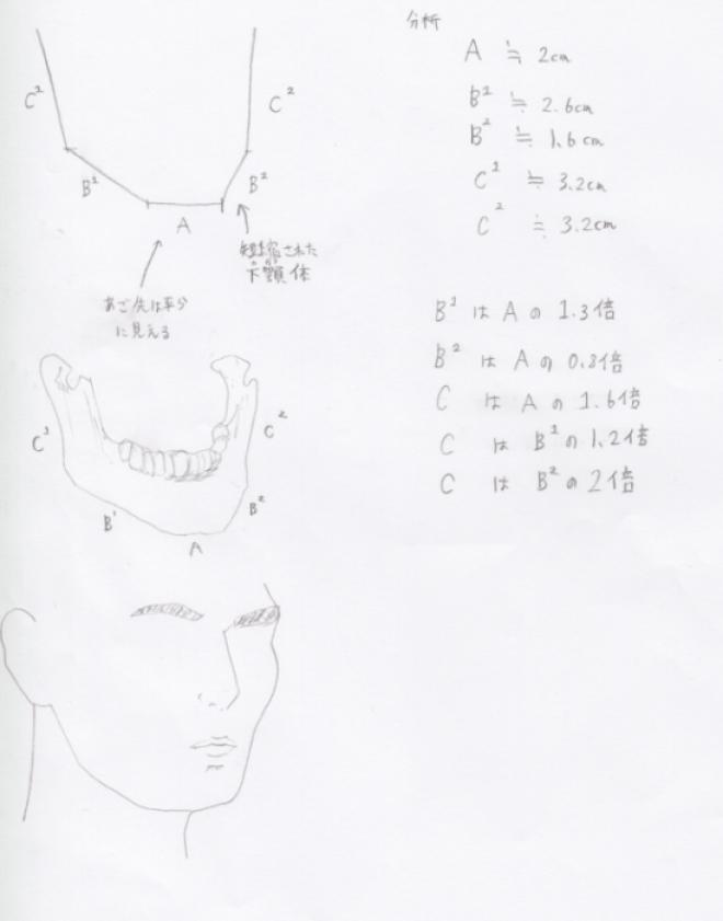 顎横向き3