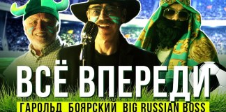 BIG RUSSIAN BOSS, БОЯРСКИЙ, Гарольд, скрывающий боль – ВСЕ ВПЕРЕДИ!