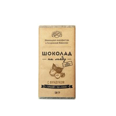 Шоколад на меду с фундуком 50 гр.