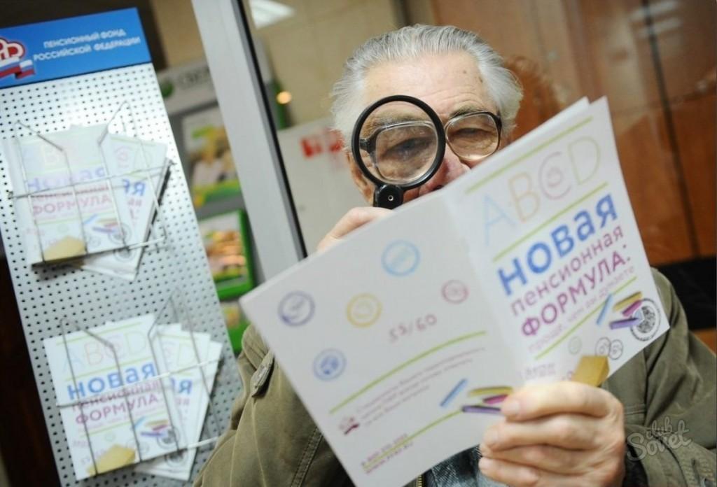 Может ли жена в Российской Федерации получать пенсию мужа после его кончины