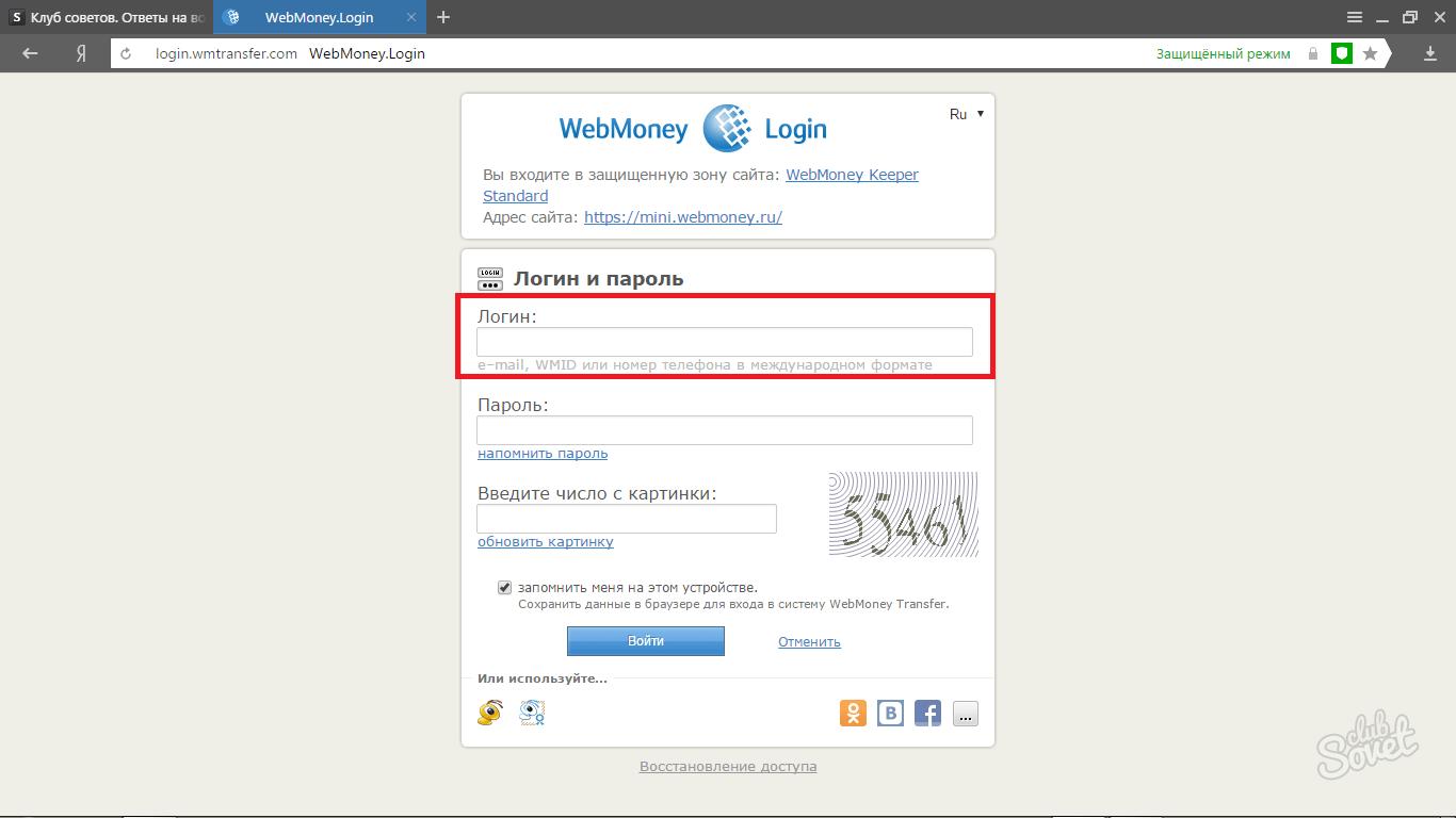 Мастер восстановления поможет получить доступ к вашему WebMoney Keeper или внести изменения в данные всего за несколько шагов.