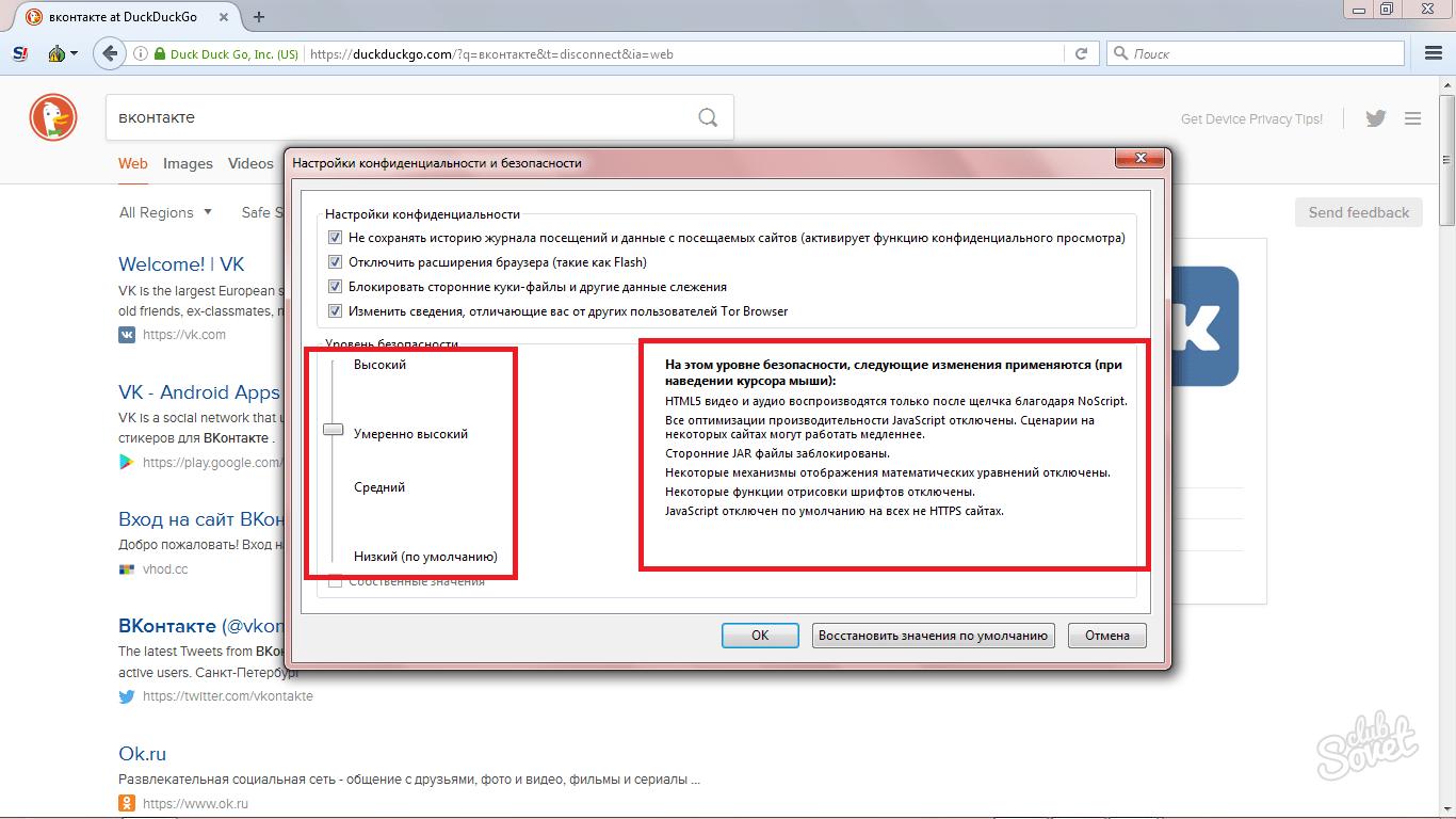 Настройка тор браузера пошаговая инструкция андроид hyrda как настроить tor browser на mac hydra