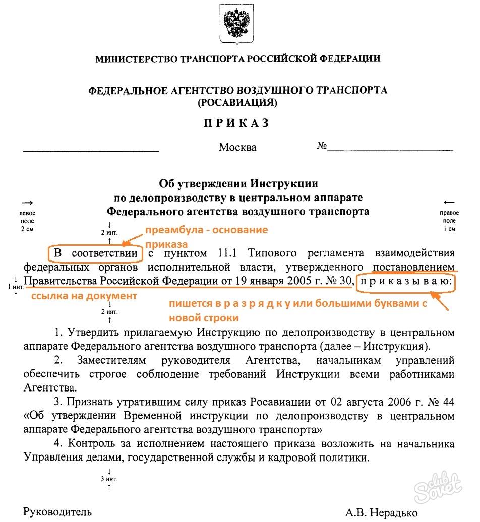 Приказ о запрете выноса документов из организации образец