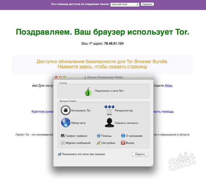 Браузер тор rutracker tor onion browser download hydra