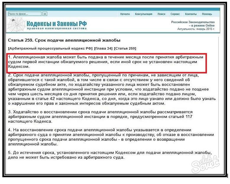 Ликвидация арбитражных судов в россии