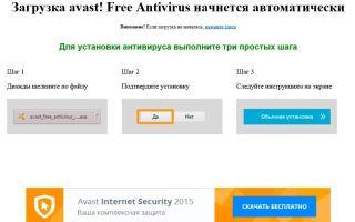 Как установить антивирус на ноутбук бесплатно