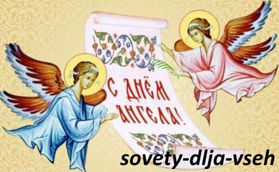Андрей: Дни Ангела