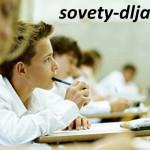 Как подготовиться к экзаменам: советы ученикам и их родителям