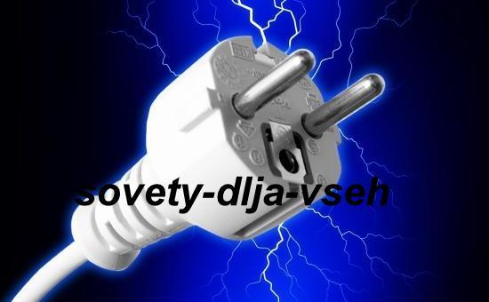Зачем экономить электроэнергию?