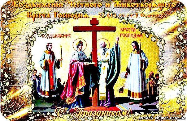 Воздвижение Креста Господня: история праздника