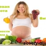 Фолиевая кислота при беременности: её влияние на плод, рекомендуемые дозировки