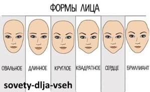 как выбрать форму по типу лица