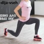 Упражнения для красивых ног: полезные советы для тренировок