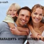 Как наладить отношения в семье: советы и рекомендации для каждого