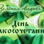 Зеленая свадьба – незабываемый день в жизни каждого человека