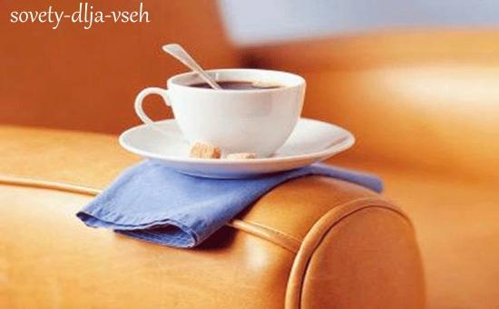 как удалить пятно от кофе с кожаного дивана