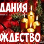 Святочные гадания: узнаем судьбу с 6 по 19 января
