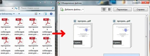 Как объединить PDF-файлы в один: слияние нескольких ПДФ ...