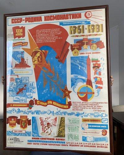 Affiche Propagande URSS – Cosmonotique