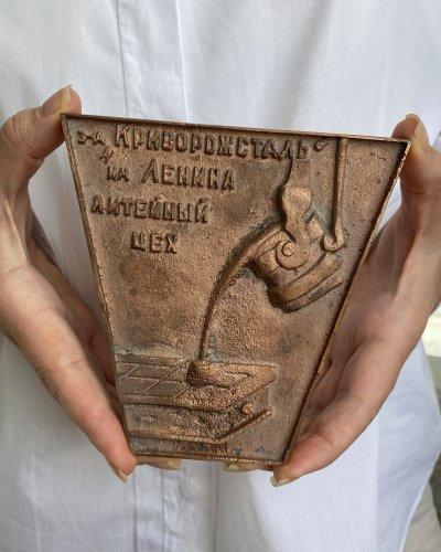 Plaque Commémorative Usine Aciérie – Krivorozhstal – 50 ans – Métallurgie
