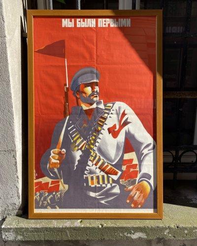 Nous étions les Premiers – Grande Affiche Soviétique