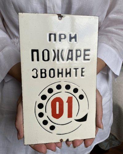 Plaque Emaillée Soviétique – Feu – Pompiers
