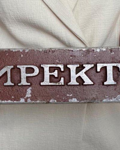 Plaque Aluminium Soviétique – Directeur