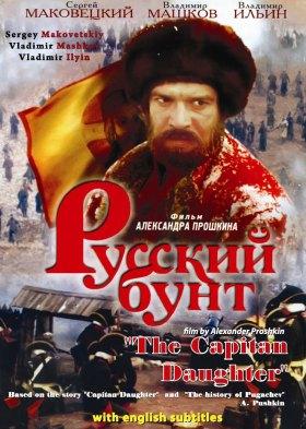 Русский бунт (The Captain's Daughter)