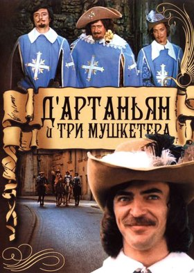 Д'Артаньян и три мушкетера (D'Artagnan and Three Musketeers)