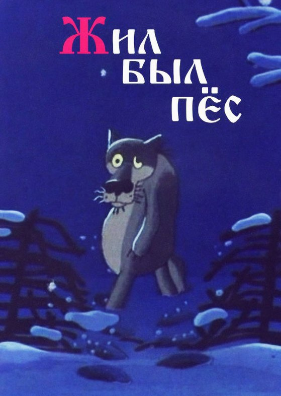 There once was a dog with english subtitles