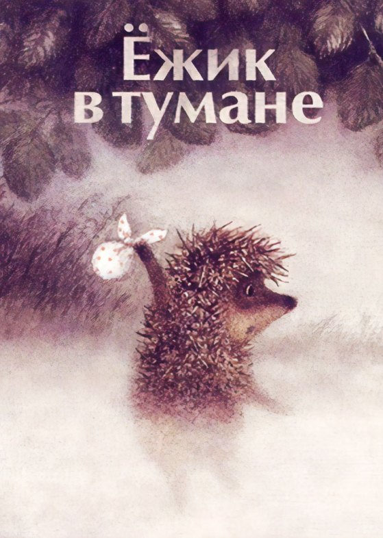 Hedgehog in the Fog with english subtitles