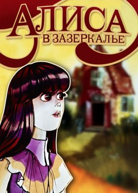 Алиса в Зазеркалье (Alice in the Land in the Other Side of the Mirror)