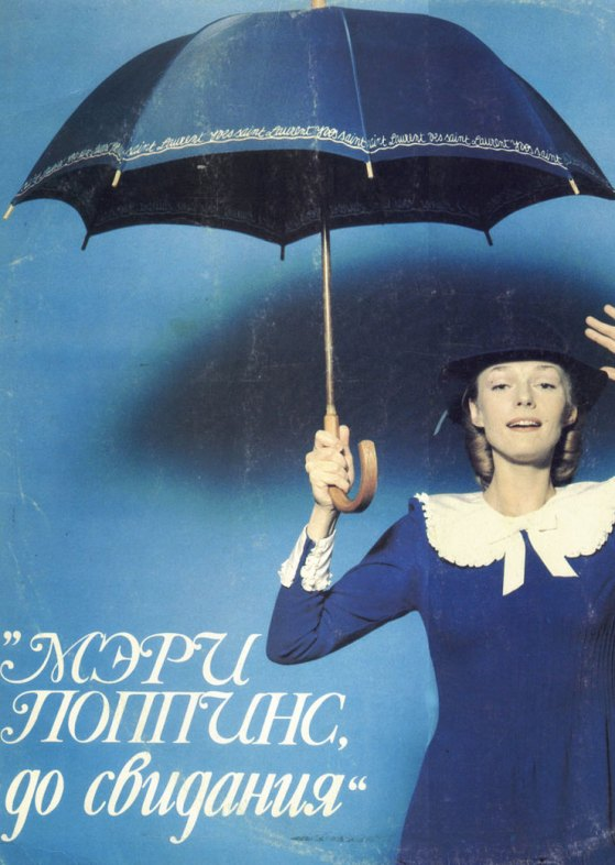 Mary Poppins, Goodbye with english subtitles