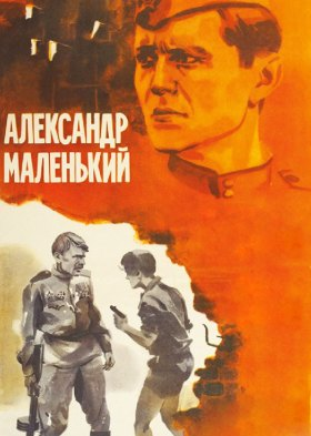 Александр Маленький (Little Alexander)