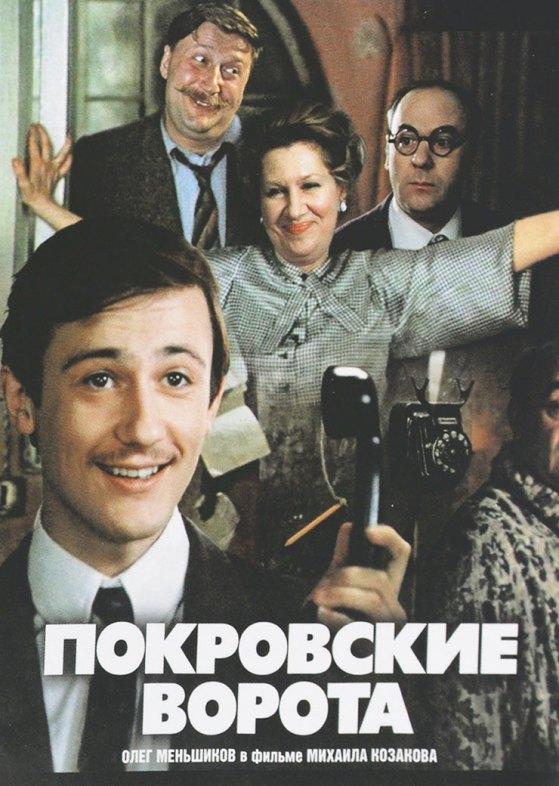 The Pokrovsky Gate with english subtitles