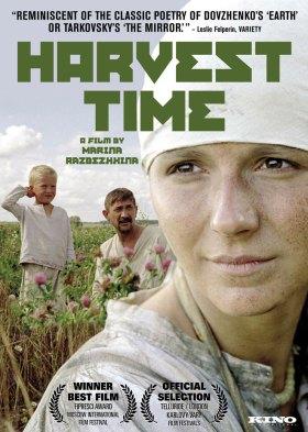 Время жатвы (Harvest Time)