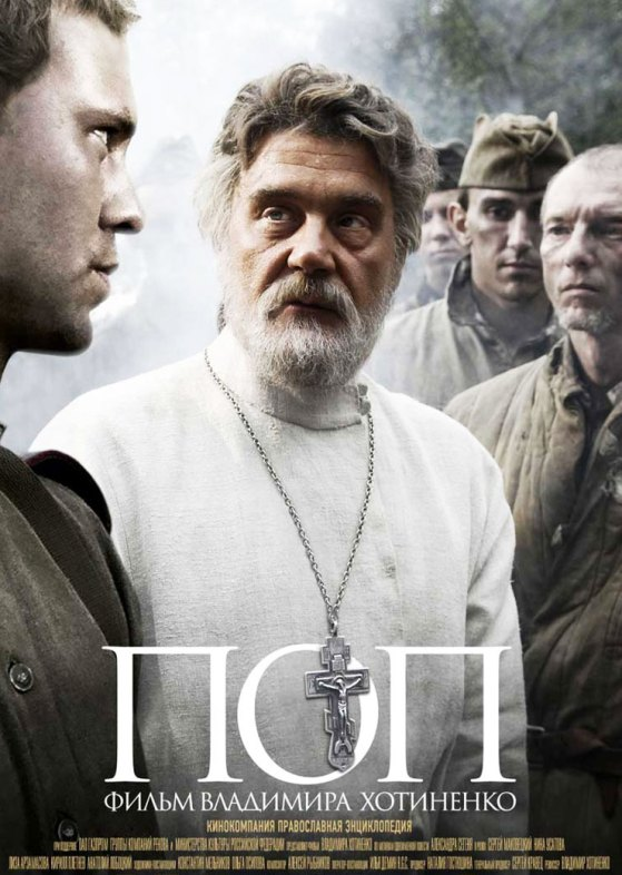 The Priest with english subtitles