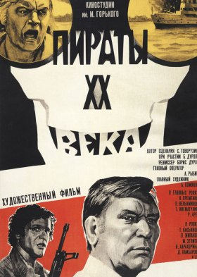 Пираты XX века (Pirates of the 20th Century)