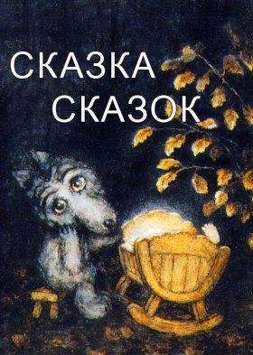 Сказка Сказок (Tale of Tales)