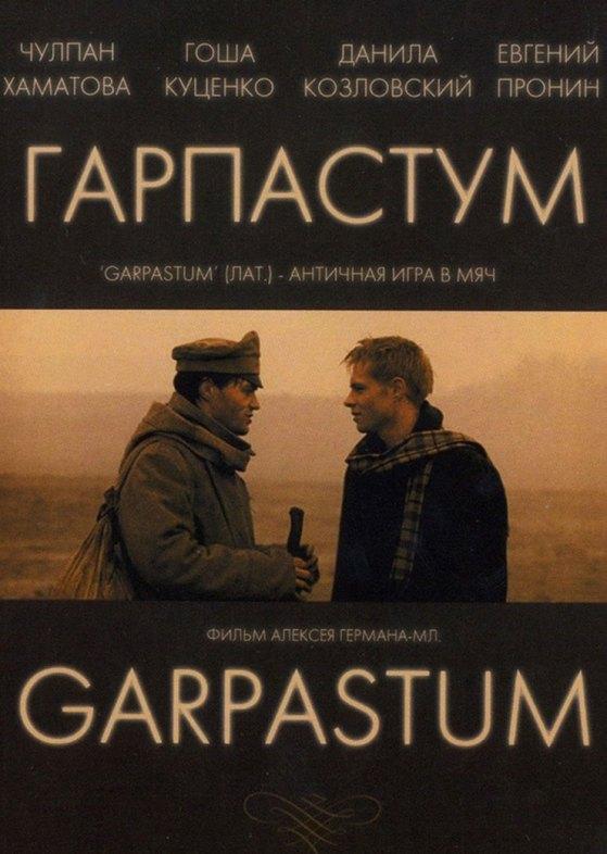 Garpastum with english subtitles