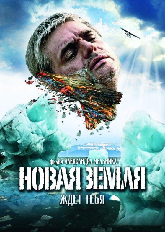 Terra Nova with english subtitles