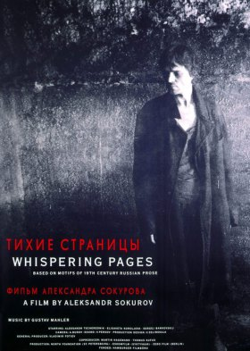 Тихие страницы (Whispering Pages)