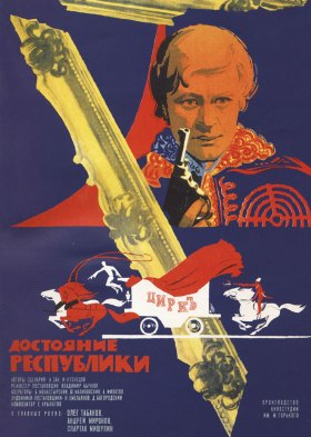 Достояние республики (The Property of Republic)