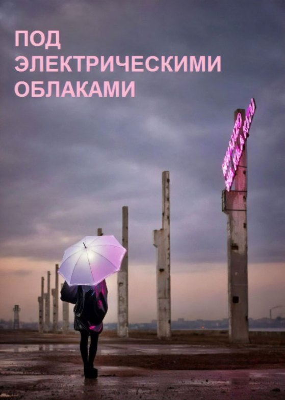 Under Electric Clouds with english subtitles