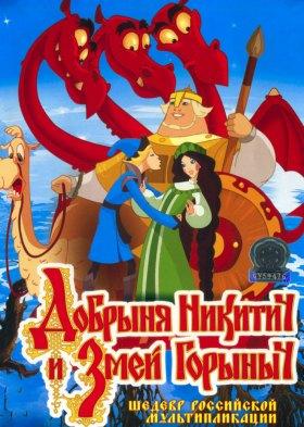 Добрыня Никитич и Змей Горыныч (Dobrynya Nikitich and Dragon Gorynych)