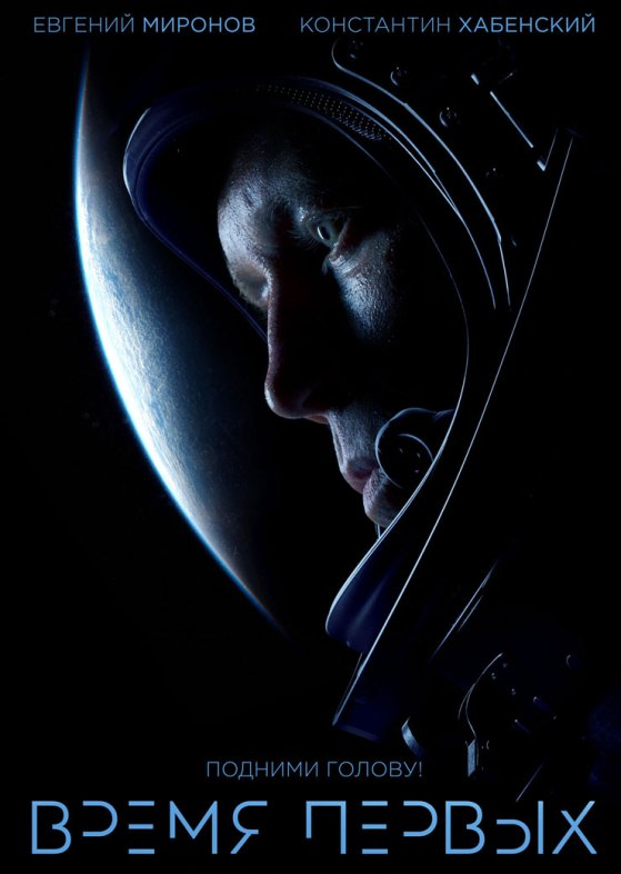 The Spacewalk with english subtitles